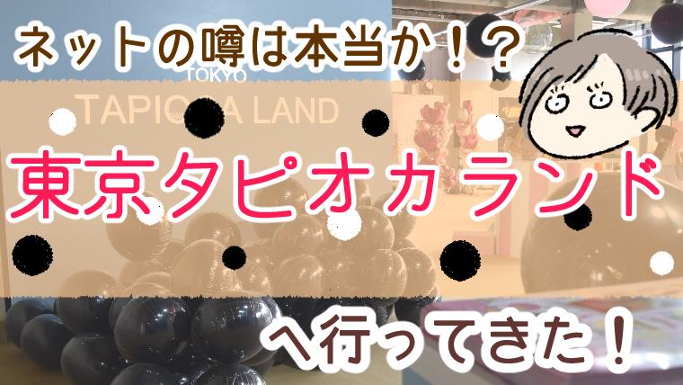 東京タピオカランド 2019 営業時間